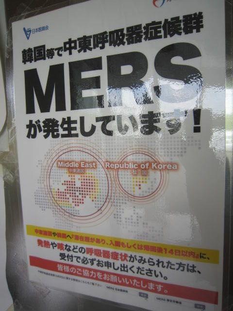 いまだMERS感染者が潜伏中のバ韓国