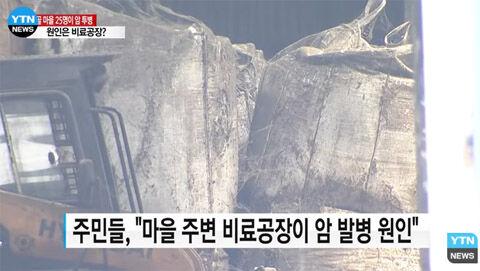 発がん物質を垂れ流すバ韓国の工場