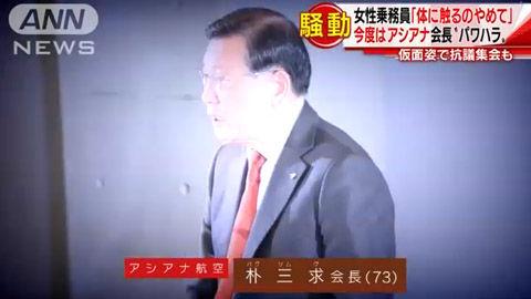客室乗務員にセクハラしまくっているバ韓国・アシアナ航空の会長