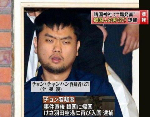 靖国爆破テロ犯のバ韓国塵・チョン・チャンハン