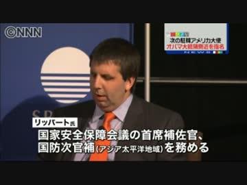 アメリカのリッパート新駐韓大使