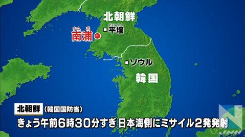 北チョンが日本海に向けてミサイル2発を発射