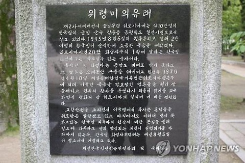 広島市の平和記念公園にある「屑チョン原爆犠牲者慰霊碑」