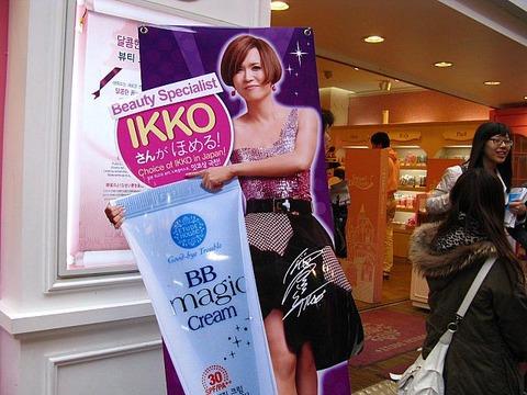 日本人女性を醜くするために活動中