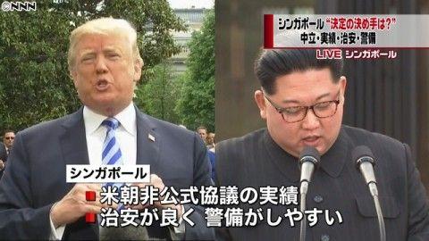 米朝首脳会談がシンガポールに決まり、バ韓国のムン大統領がガッカリ