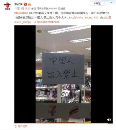 バ韓国のセブンイレブンに貼られていた「中国人出入り禁止」の貼り紙