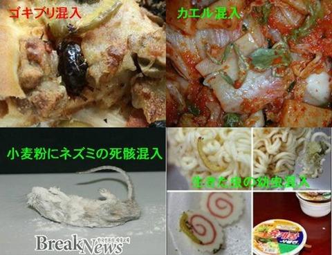 バ韓国の食品はウンコと死体まみれ