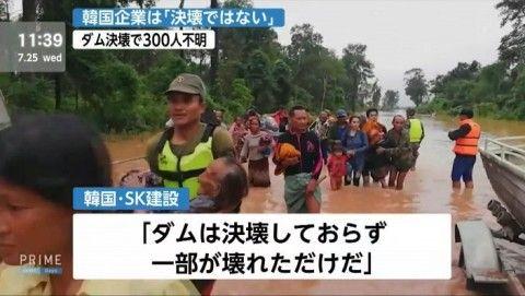 ラオスのダム事故、バ韓国企業に補償責任