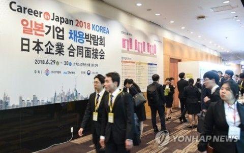 反日民族のくせに日本での就職を希望するバ韓国塵ども