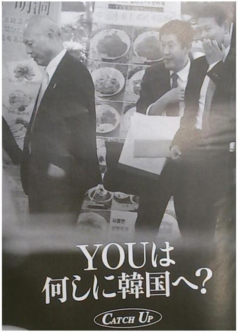 バ韓国に訪問する禿げ都知事