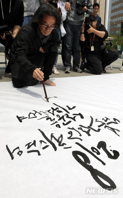 ミミズが這っている字がお似合いのバ韓国塵