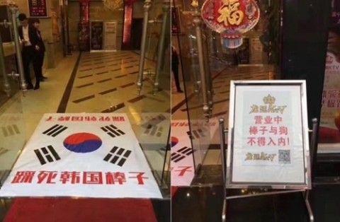 太極旗をテロの標的にする中国人