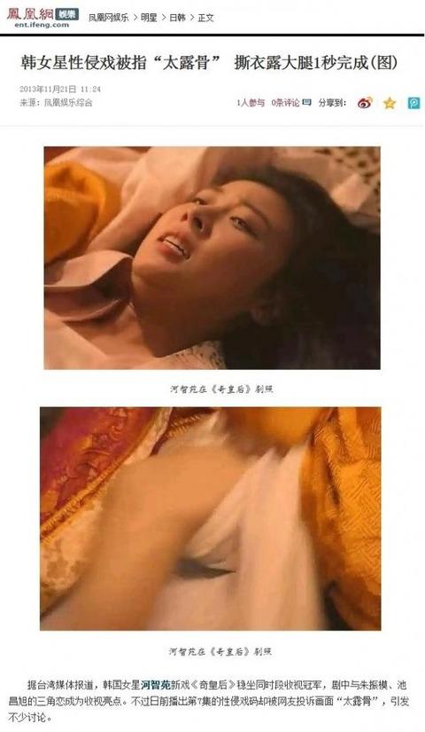 韓国ドラマ「奇皇后」の中のレイプシーン