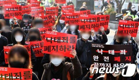 自由な中絶を求めるバ韓国塵のメスども
