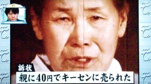 バ韓国の自称慰安婦は嘘つきしかいない