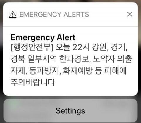 バ韓国政府が1日に780件以上もアラートを送る