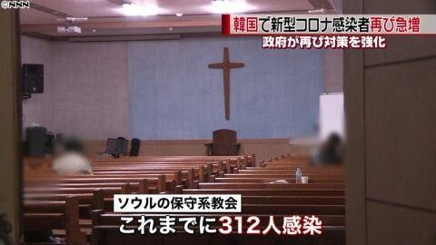 バ韓国のカルト宗教はウイルス拡散集団