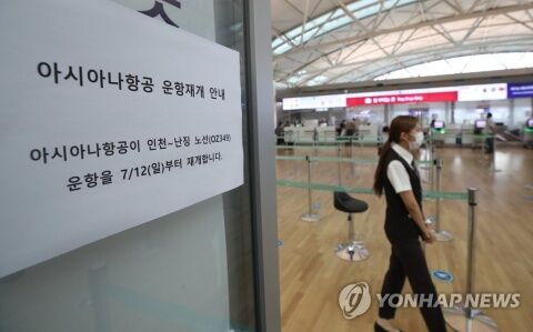 バ韓国と中国の路線が再開される