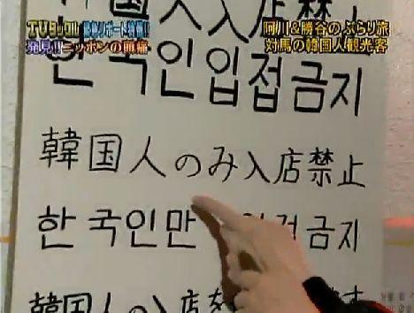 世界中で韓国塵入店禁止の店も増加中
