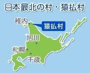 北海道最北の「村」、猿払村(さるふつむら)