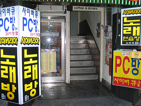 バ韓国のネカフェは基本的に日本人入店禁止です