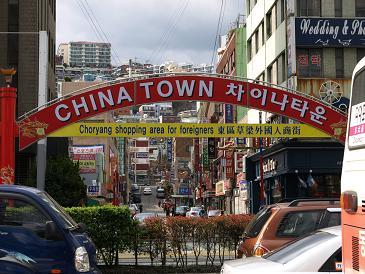 釜山のチャイナタウン
