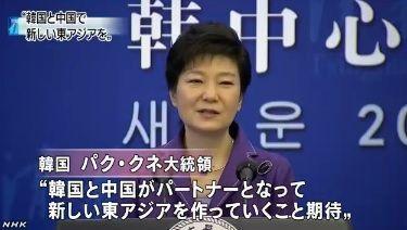 多謝! パククネのおかげで日韓首脳会談が行われません