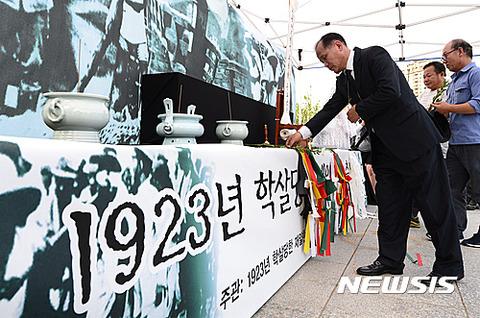 バ韓国で行われた関東大震災の追悼行事