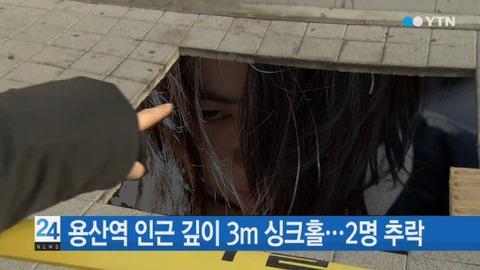 バ韓国でアチコチ発生中の陥没事故