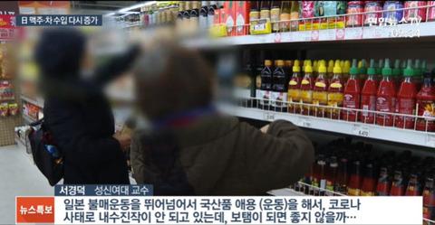 コロナ騒動に隠れて日本製品を購入するバ韓国塵