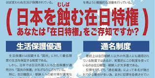 日本を蝕む在日特権