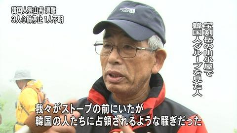 糞チョンの悪事を目撃した日本人男性