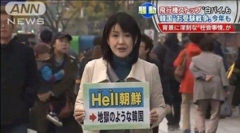 この世の地獄のバ韓国と北朝鮮