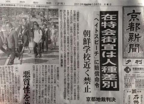 京都地裁によるトンデモ判決です