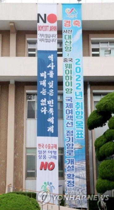 バ韓国の自治体が率先して日本製品不買運動