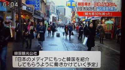 大赤字が判明した韓国の観光事業wwwwwwwww