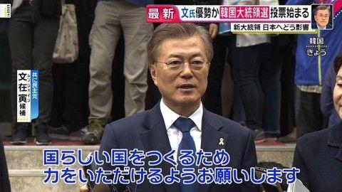 全力でバ韓国を崩壊させている文大統領