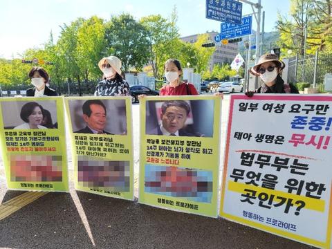 中絶合法化に反対するバ韓国のメスども