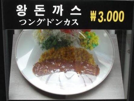 バ韓国料理はただのカス汚物です