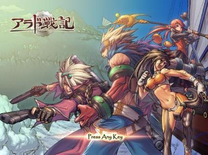 バ韓国のパクり満載オンラインゲーム「アラド戦記」