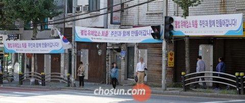 バ韓国ソウルの売春街に掛けられた横断幕