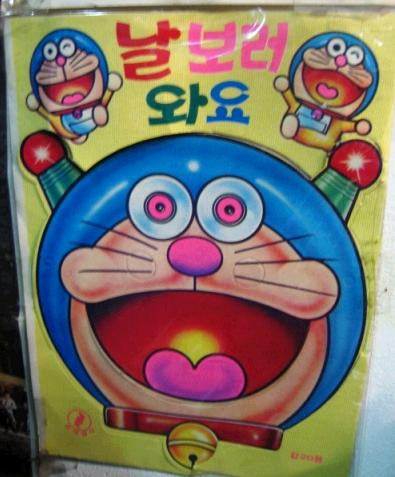 ドラえもんは韓国のものニダ!