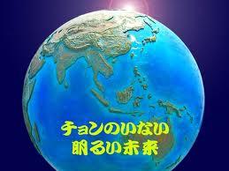 世界中で叫ぼう「NO KOREAN」