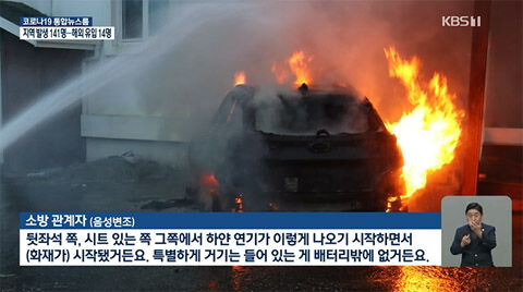 バ韓国の電気自動車が絶賛炎上中