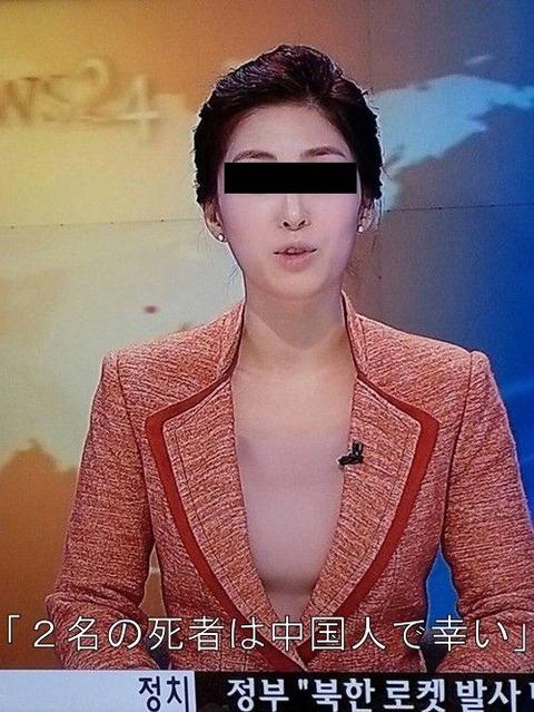 中国人が死んで喜ぶ韓国のTVキャスター