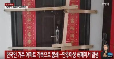 バ韓国塵の住むマンションを封鎖している中国