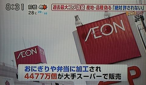 殺人企業イオンが「バ韓国フェア」を開催