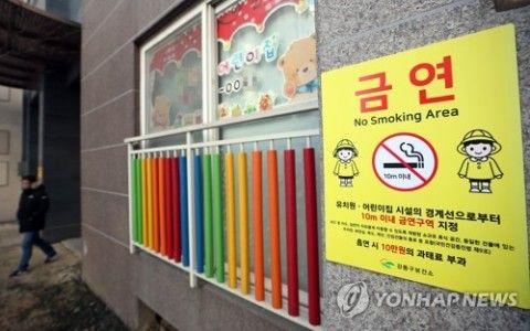 幼稚園周囲10メートルが禁煙となったバ韓国