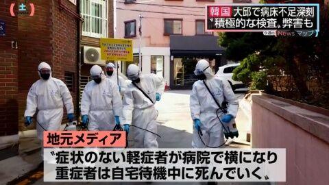 バ韓国塵はゲイコロナで滅ぶべき