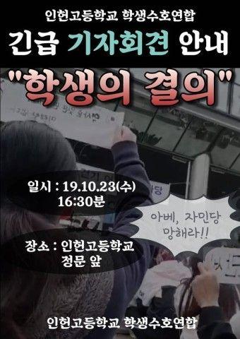 バ韓国の高校で行われている反日授業